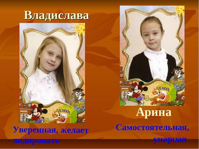Владислава Арина Самостоятельная, упорная Уверенная, желает лидировать