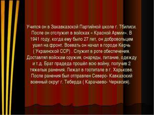 Учился он в Закавказской Партийной школе г. Тбилиси. После он отслужил в войс