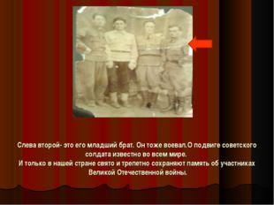 Слева второй- это его младший брат. Он тоже воевал.О подвиге советского солда
