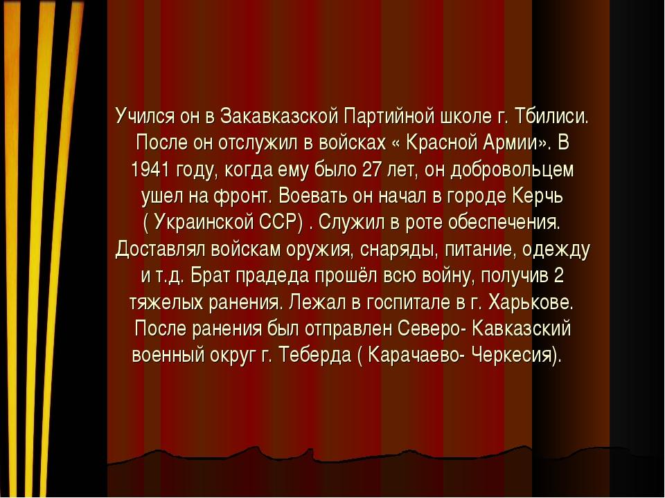 Учился он в Закавказской Партийной школе г. Тбилиси. После он отслужил в войс...