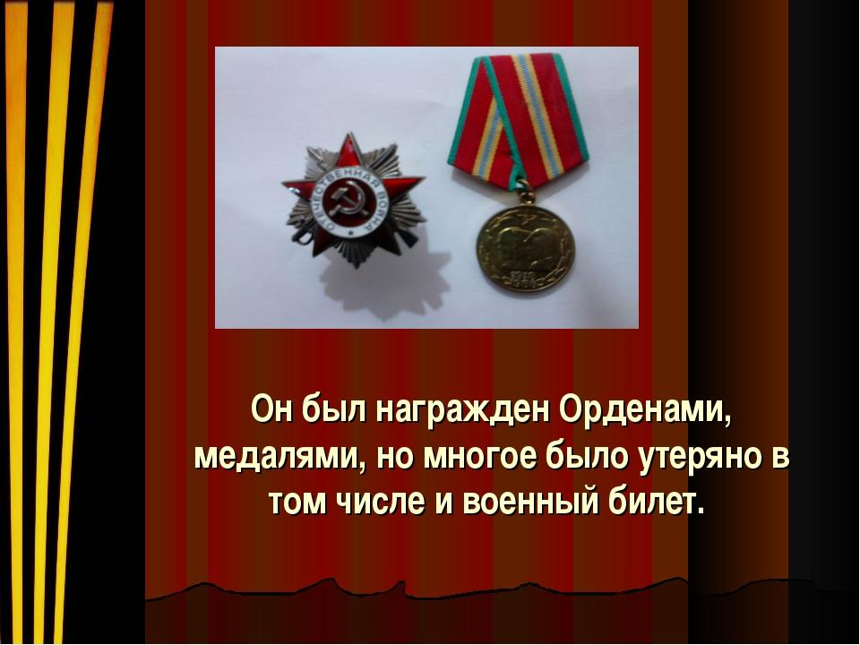 Он был награжден Орденами, медалями, но многое было утеряно в том числе и вое...