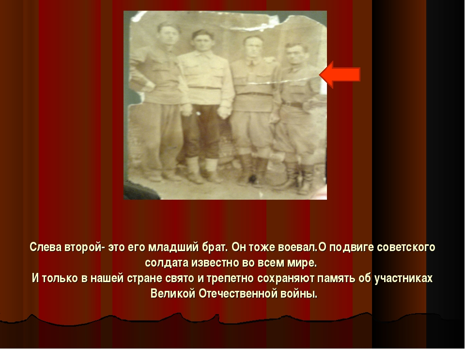 Слева второй- это его младший брат. Он тоже воевал.О подвиге советского солда...