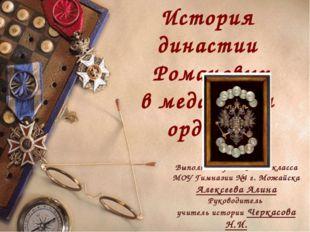 История династии Романовых в медалях и орденах Выполнила ученица 10а класса М