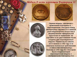 Первая медаль, связанная с правлением Екатерины II, – коронационная. Она дала