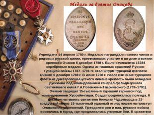 Медаль за взятие Очакова Учреждена 14 апреля 1789г. Медалью награждали нижни