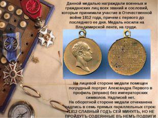 Данной медалью награждали военных и гражданских лиц всех званий и сословий, к