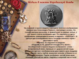 На лицевой стороне медали помещено поясное изображение императора Александра