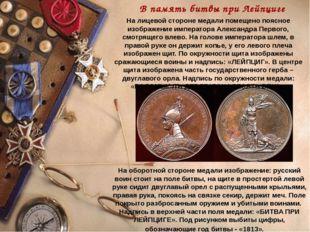 В память битвы при Лейпциге На лицевой стороне медали помещено поясное изобра