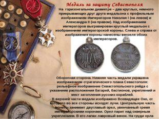Медаль за защиту Севастополя На горизонтальном диаметре – два круглых, немно