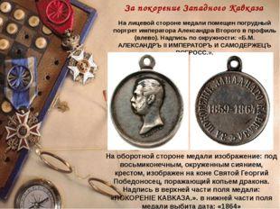 За покорение Западного Кавказа На лицевой стороне медали помещен погрудный по