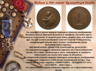 На лицевой стороне медали помещено поясное изображение Великого Князя Дмитри