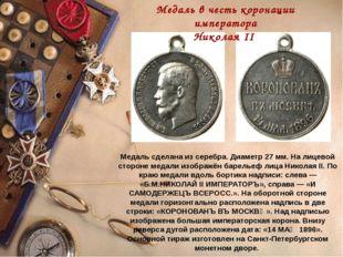 Медаль сделана изсеребра. Диаметр 27мм. На лицевой стороне медали изображён