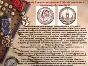 Памятник Императору АлександруII был сооружен в 1893–1898гг. на бровке крем