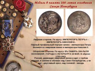 Медаль в память 200-летия основания Санкт-Петербурга Лицевая сторона. По круг