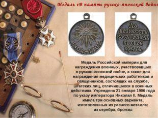 МедальРоссийской империидля награждениявоенных, участвовавших врусско-я