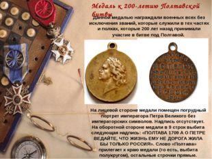 Данной медалью награждали военных всех без исключения званий, которые служили
