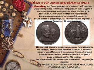 Данная медаль была учреждена в начале 1913 года, по указу императора Николая