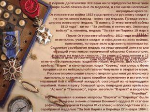 В первом десятилетии XIX века на петербургском Монетном дворе было отчеканено