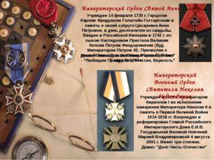 Императорский Орден Святой Анны Учрежден14 февраля 1735 г. Герцогом Карлом Ф