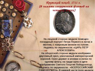 Прутский поход, 1711 г. (В память сооружения флотов на четырех морях) На лице