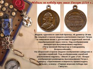 Медаль сделана из светлой бронзы, её диаметр 28мм. На лицевой стороне медали