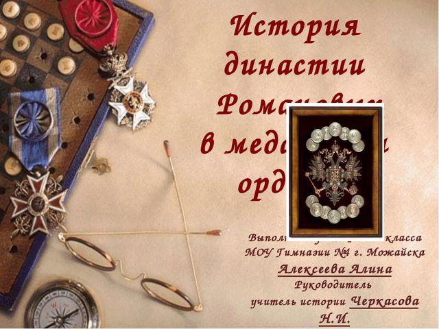 История династии Романовых в медалях и орденах Выполнила ученица 10а класса М...