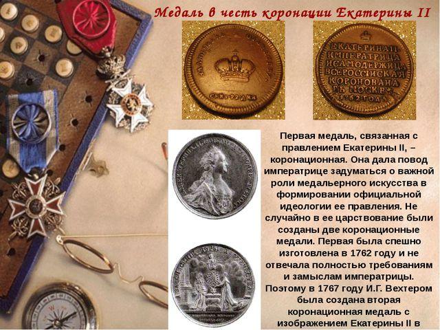 Первая медаль, связанная с правлением Екатерины II, – коронационная. Она дала...