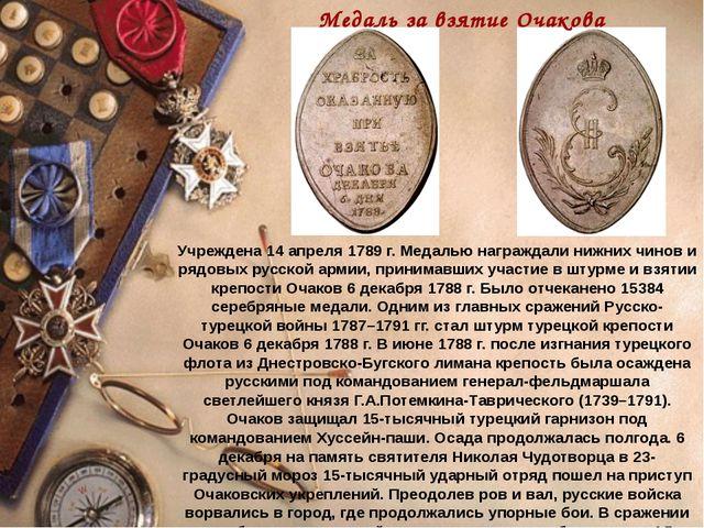Медаль за взятие Очакова Учреждена 14 апреля 1789г. Медалью награждали нижни...