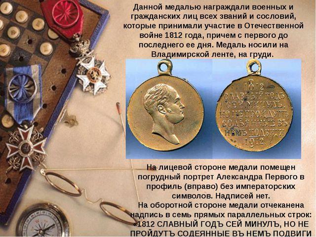 Данной медалью награждали военных и гражданских лиц всех званий и сословий, к...