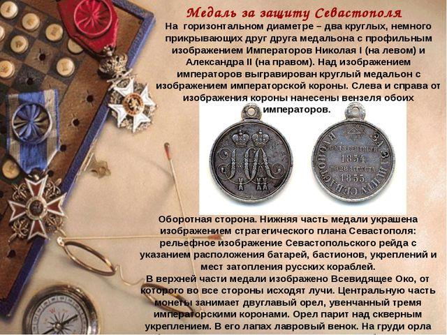 Медаль за защиту Севастополя На горизонтальном диаметре – два круглых, немно...