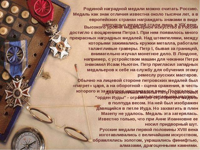Родиной наградной медали можно считать Россию. Медаль как знак отличия извест...