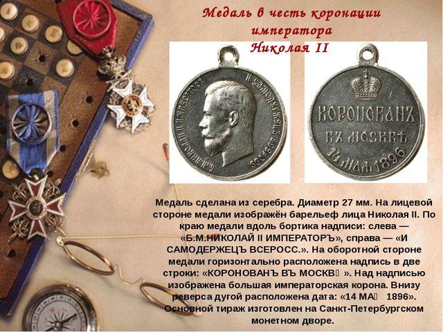 Медаль сделана изсеребра. Диаметр 27мм. На лицевой стороне медали изображён...