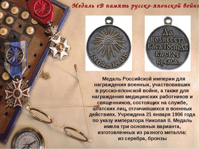 МедальРоссийской империидля награждениявоенных, участвовавших врусско-я...