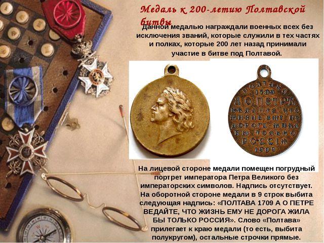Данной медалью награждали военных всех без исключения званий, которые служили...