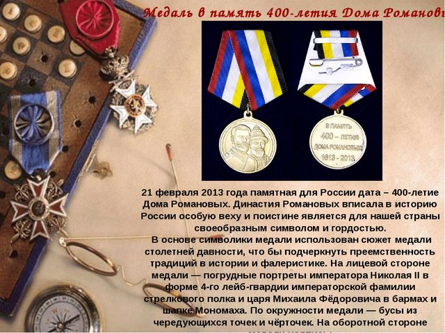 21 февраля 2013 года памятная для России дата – 400-летие Дома Романовых. Дин...