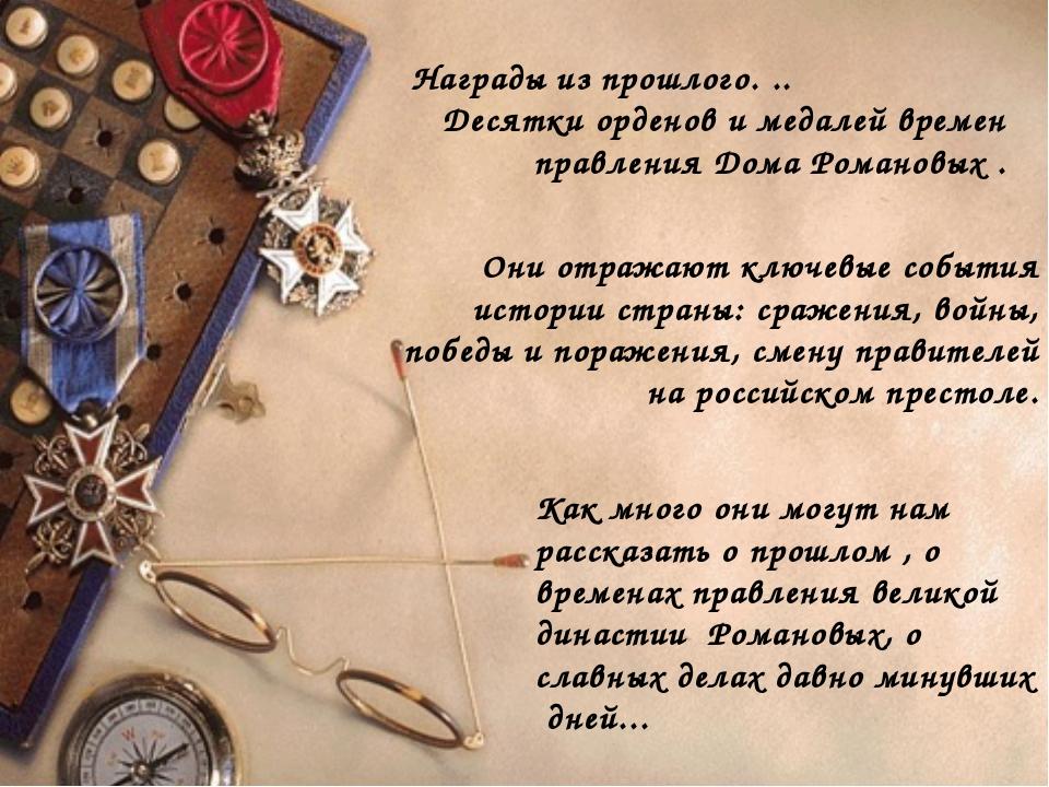 Награды из прошлого. .. Десятки орденов и медалей времен правления Дома Рома...