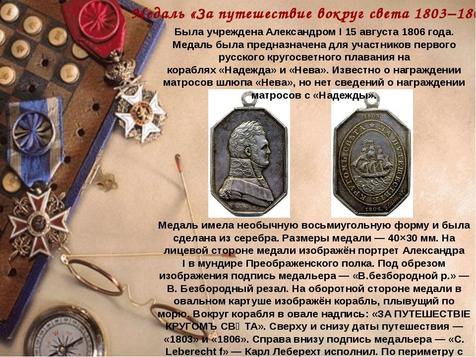 Медаль имела необычнуювосьмиугольнуюформу и была сделана изсеребра. Размер...