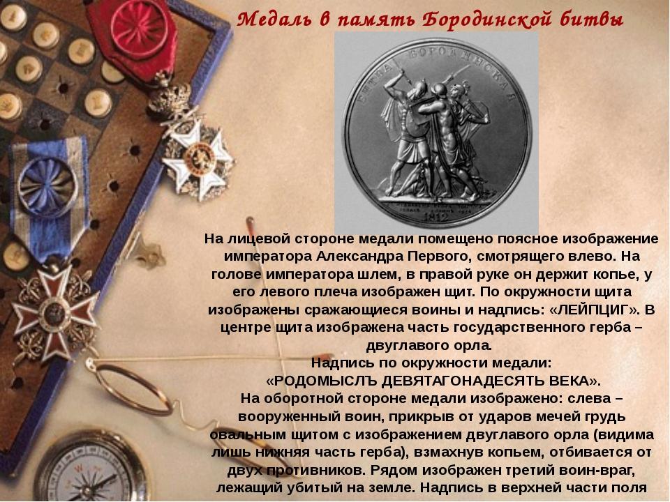 На лицевой стороне медали помещено поясное изображение императора Александра...