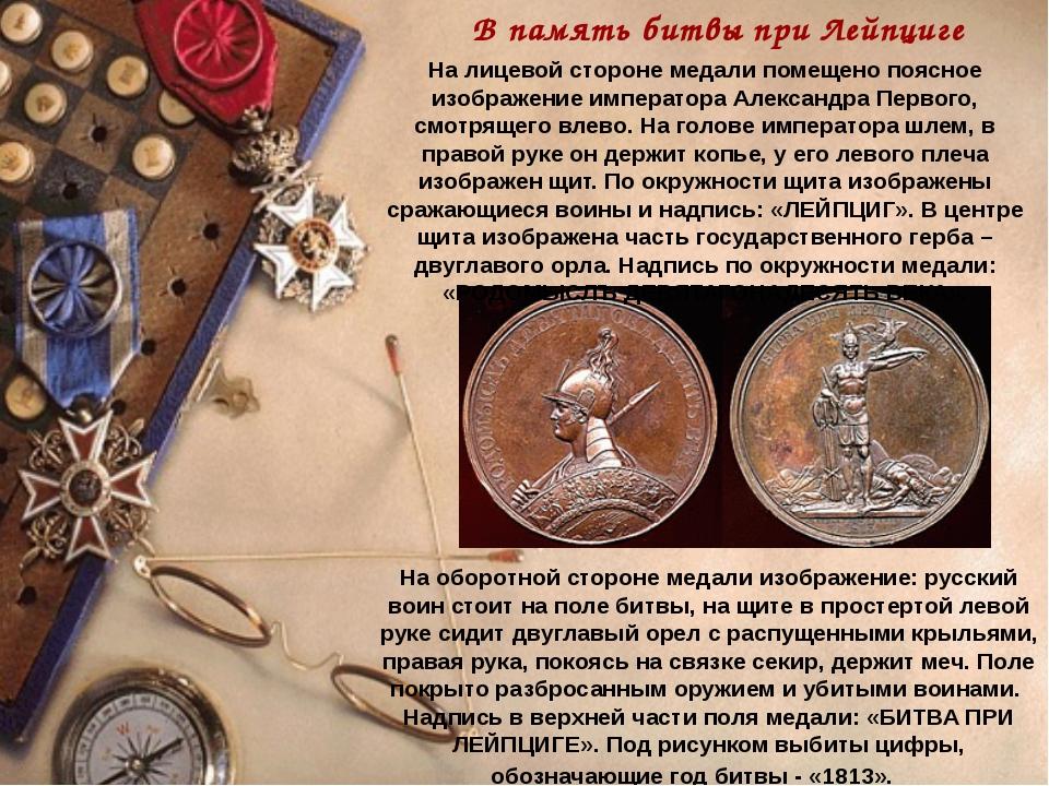 В память битвы при Лейпциге На лицевой стороне медали помещено поясное изобра...