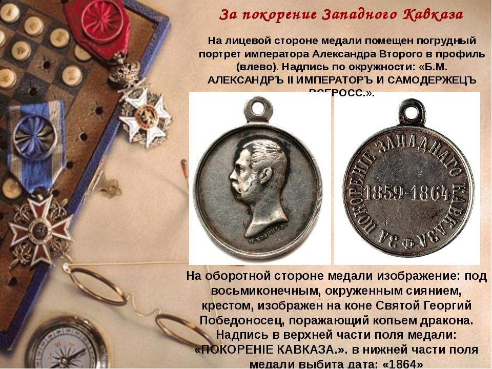 За покорение Западного Кавказа На лицевой стороне медали помещен погрудный по...