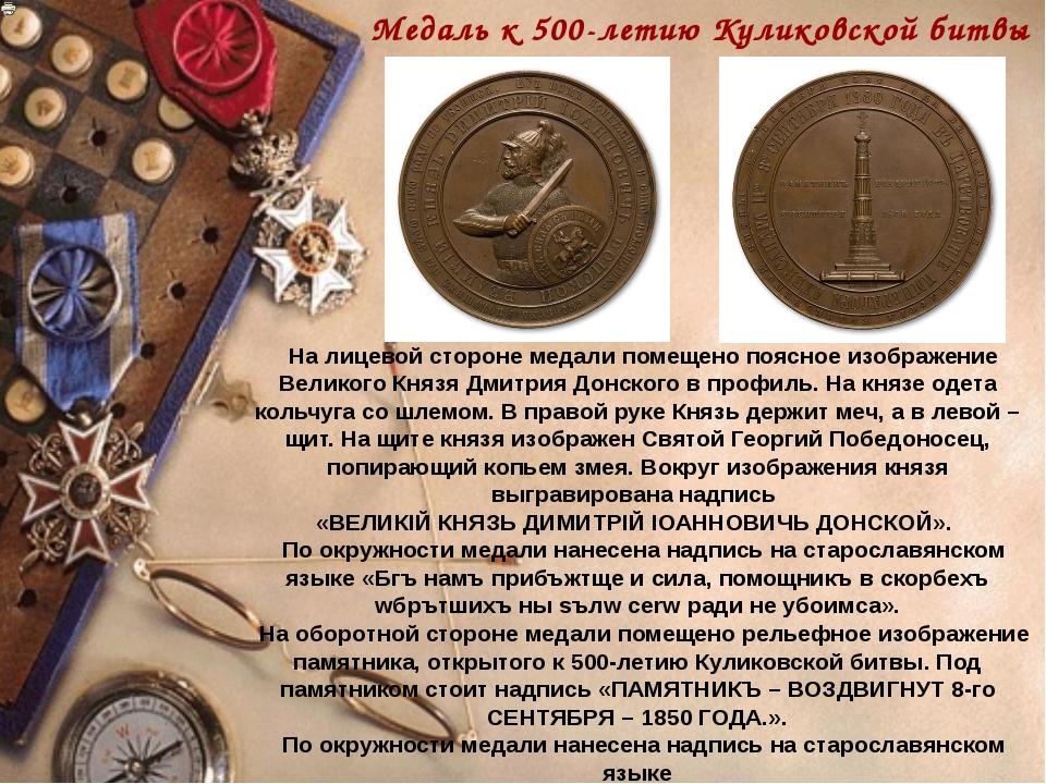 На лицевой стороне медали помещено поясное изображение Великого Князя Дмитри...