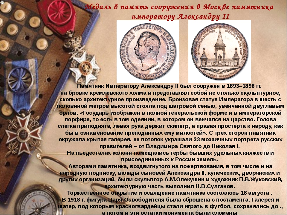 Памятник Императору АлександруII был сооружен в 1893–1898гг. на бровке крем...