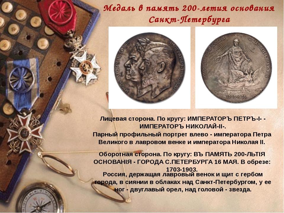 Медаль в память 200-летия основания Санкт-Петербурга Лицевая сторона. По круг...