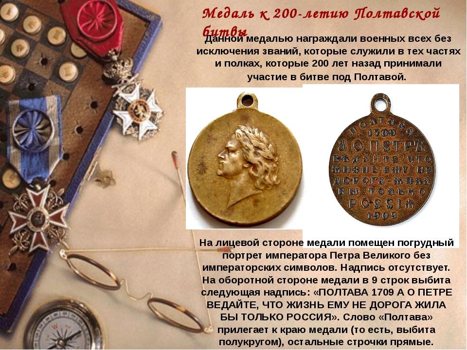 Поу которому 200 лет
