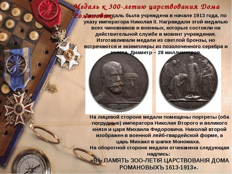 Данная медаль была учреждена в начале 1913 года, по указу императора Николая...