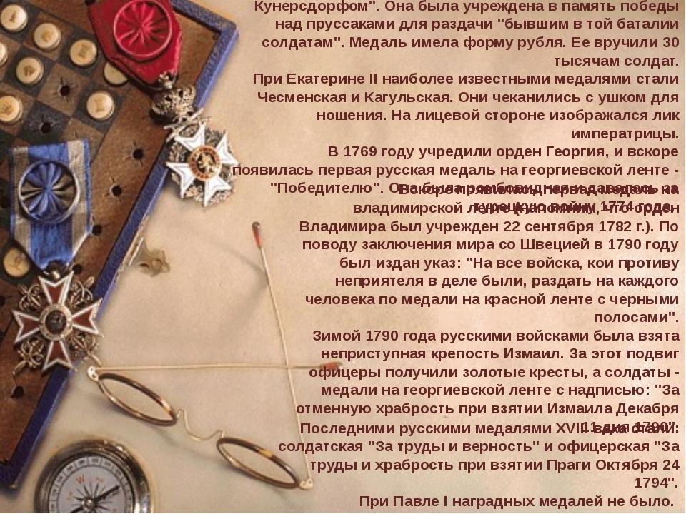 """В 1759 году появилась, наконец, медаль """"За победу под Кунерсдорфом"""". Она была..."""