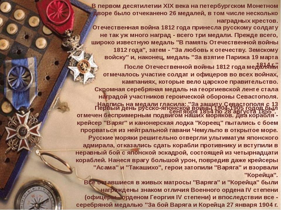 В первом десятилетии XIX века на петербургском Монетном дворе было отчеканено...