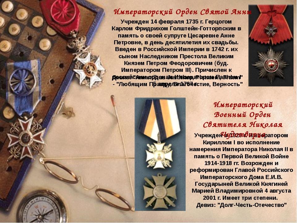 Императорский Орден Святой Анны Учрежден14 февраля 1735 г. Герцогом Карлом Ф...