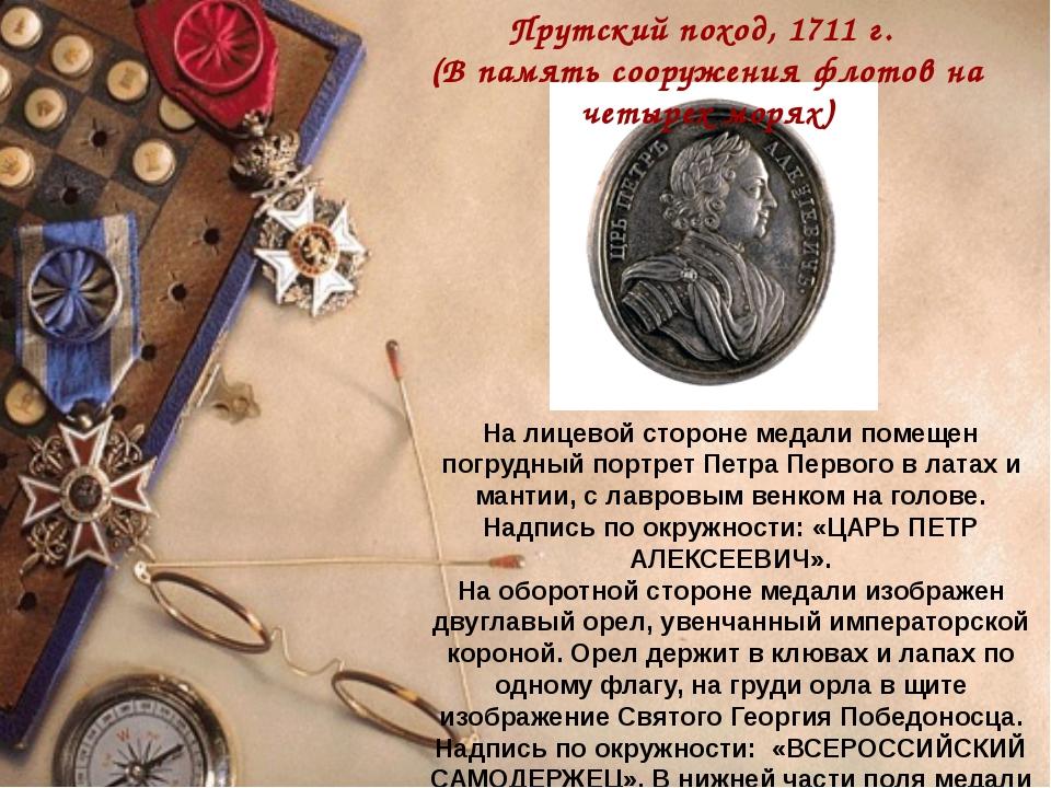 Прутский поход, 1711 г. (В память сооружения флотов на четырех морях) На лице...