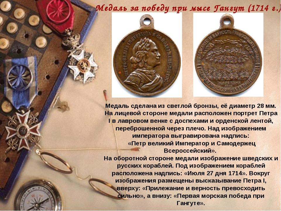 Медаль сделана из светлой бронзы, её диаметр 28мм. На лицевой стороне медали...